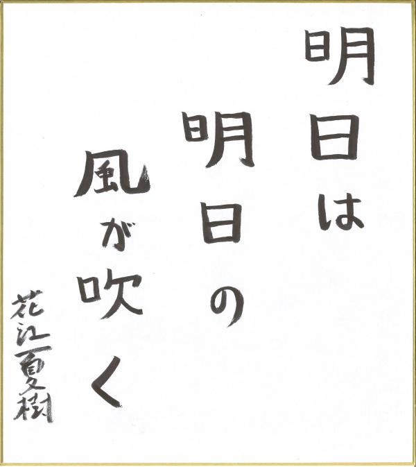 『スタミュ(第3期)』あらすじ&感想まとめ(ネタバレあり)-4