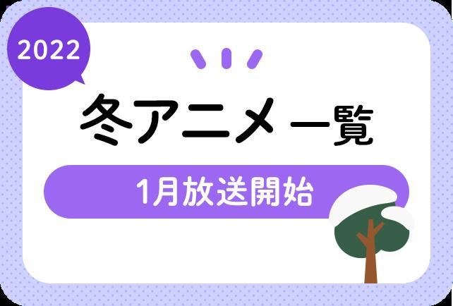 2022年冬アニメ一覧 1月放送開始