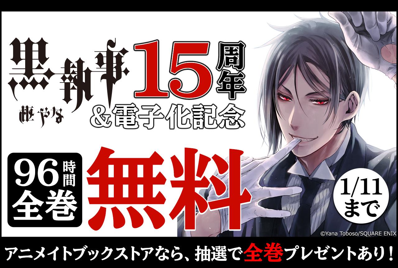 『黒執事』15周年で96時間無料&全巻セットが当たる抽選キャンペーンスタート!