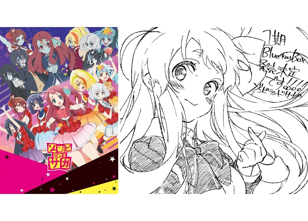 TVアニメ『ゾンビランドサガ』第1期BD BOX発売決定!