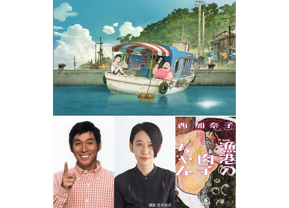 明石家さんまがアニメ映画『漁港の肉子ちゃん』を初プロデュース!