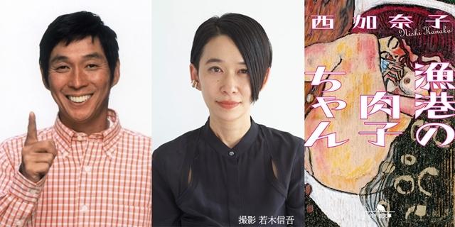 ▲左から明石家さんまさん、西加奈子さん、原作小説書影