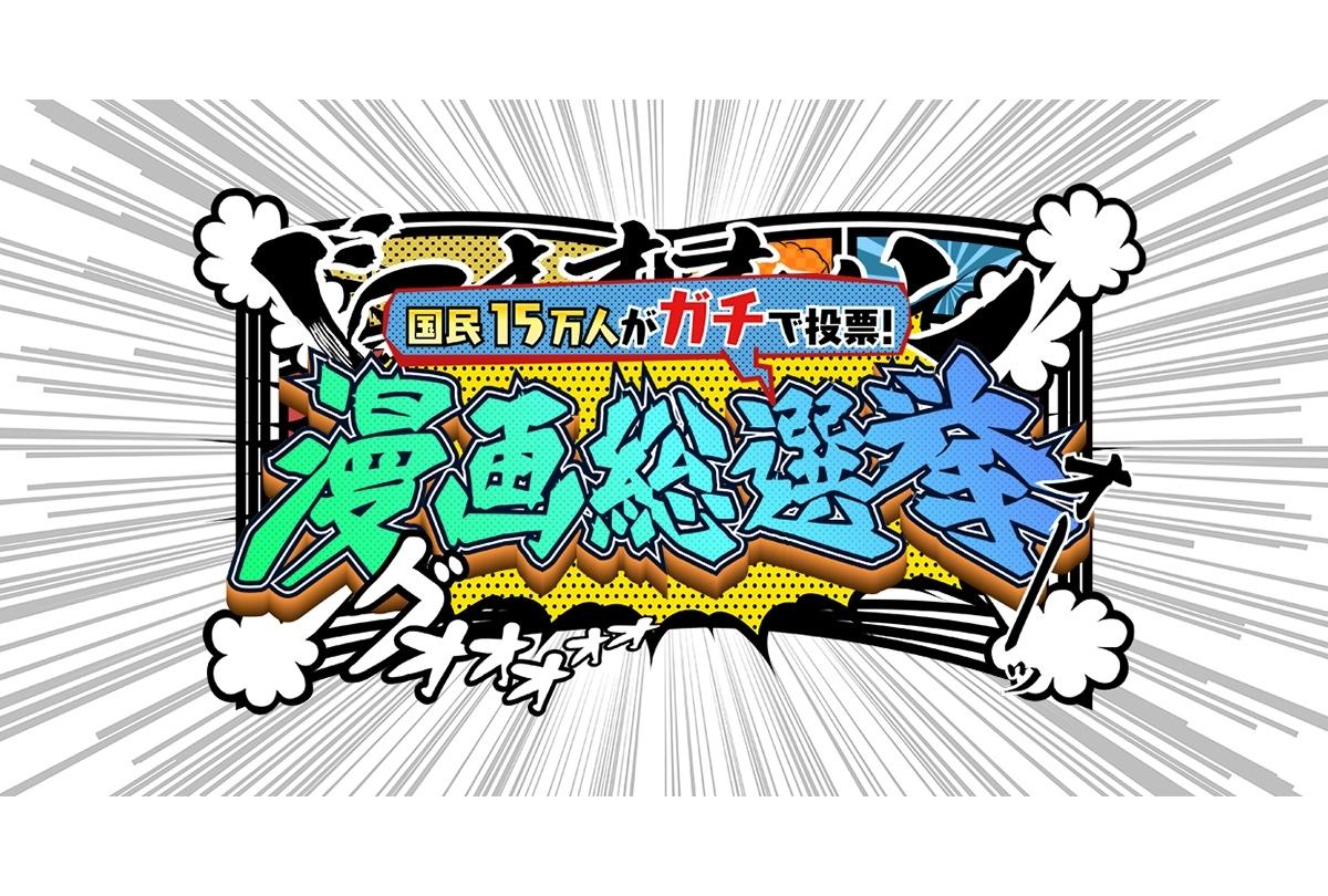 テレ朝「漫画総選挙」ランキング結果まとめ