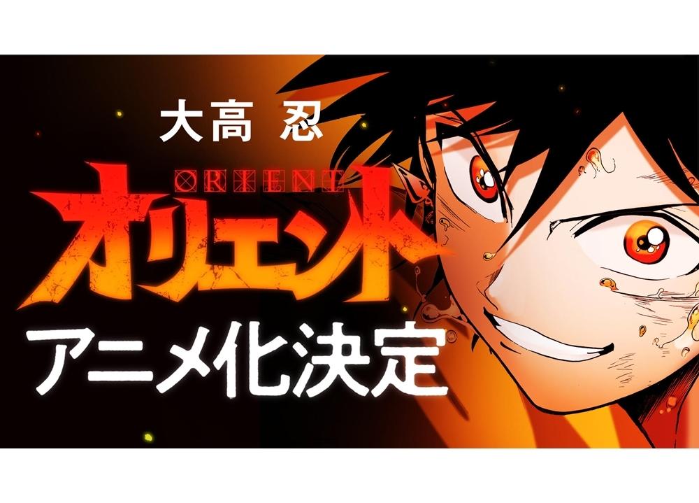 大高忍の最新作『オリエント』TVアニメ化決定!