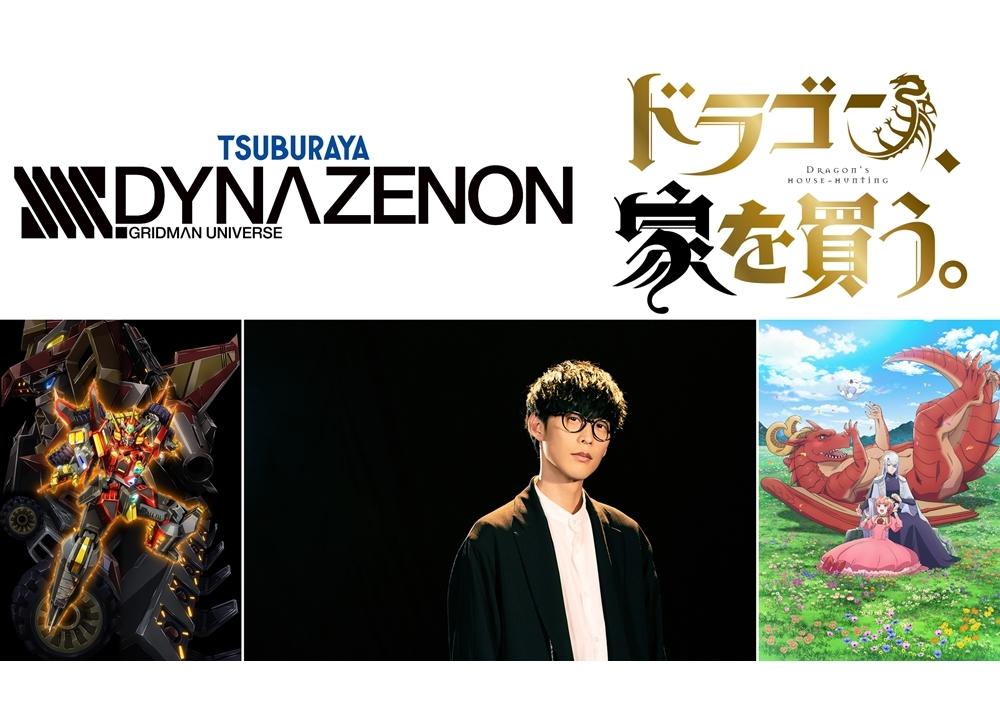 オーイシマサヨシが『SSSS.DYNAZENON』と『ドラゴン、家を買う。』のOP主題歌を担当!