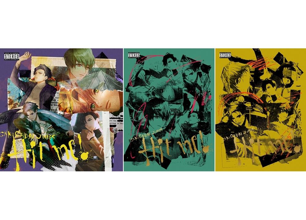 「学芸大青春」ミニアルバムが2月24日発売決定!『漂流兄弟』続編も公開