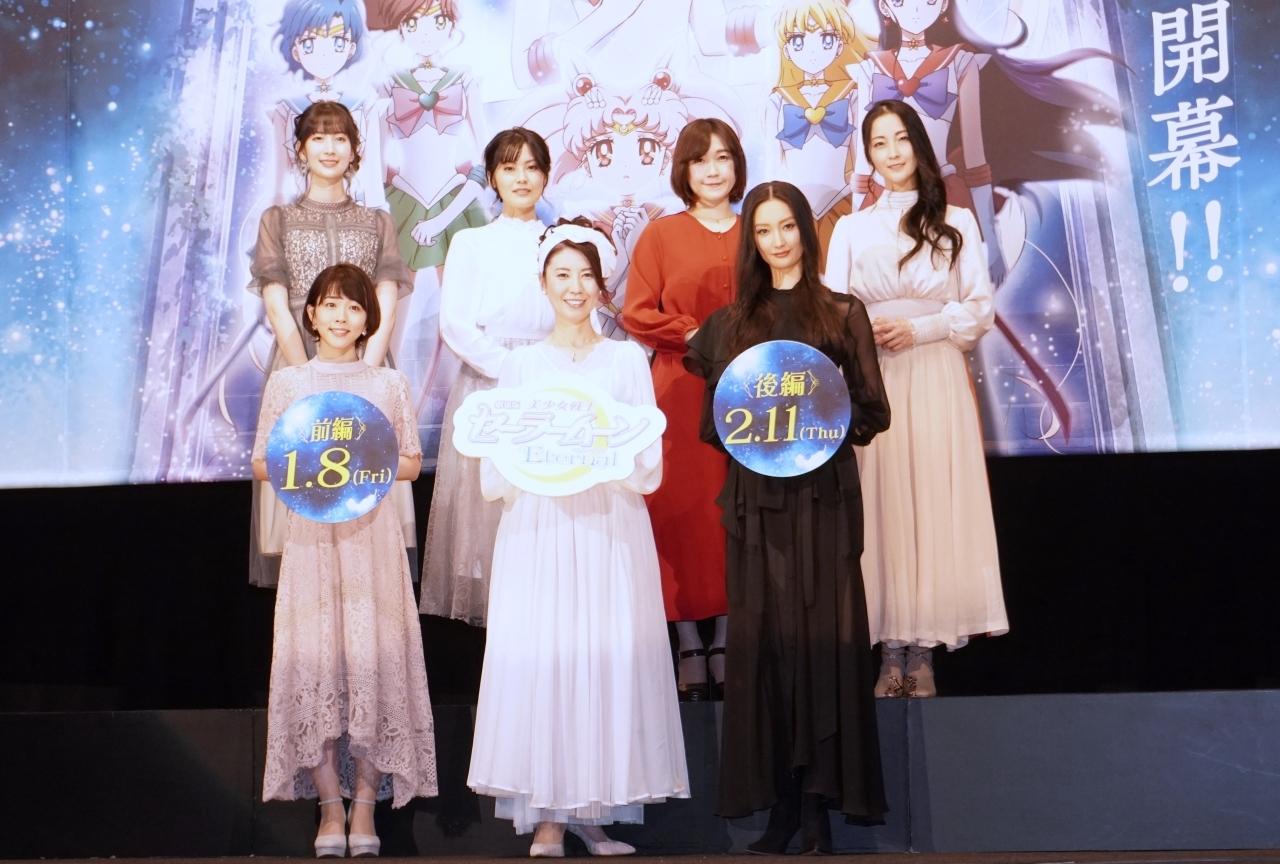 劇場版「美少女戦士セーラームーンEternal」公開直前プレミアイベントレポ