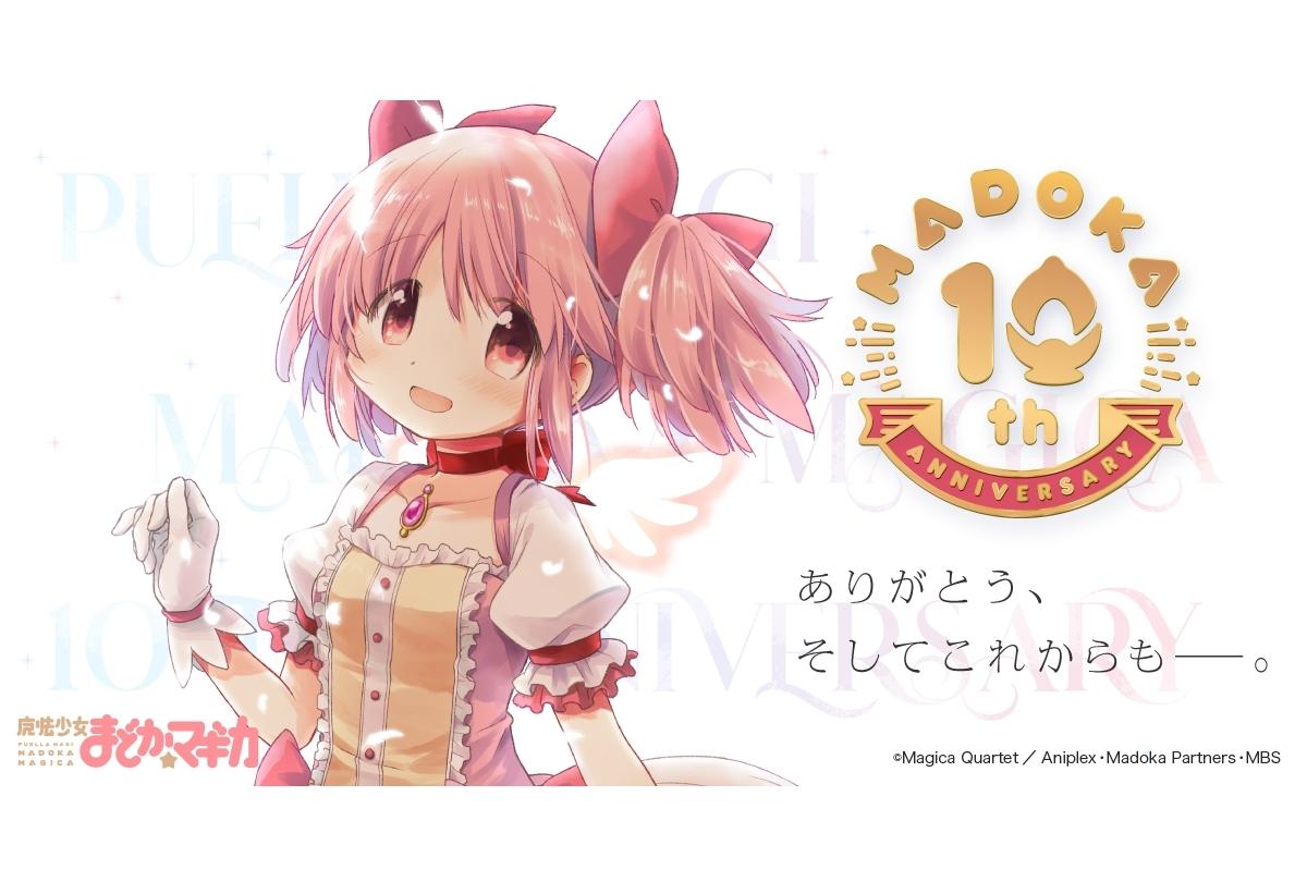 アニメ『まどマギ』10周年記念プロジェクト始動