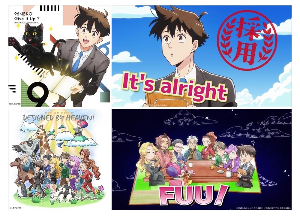 冬アニメ『天地創造デザイン部』OP&EDテーマのMV公開!BD&DVD全6巻、OSTも発売決定
