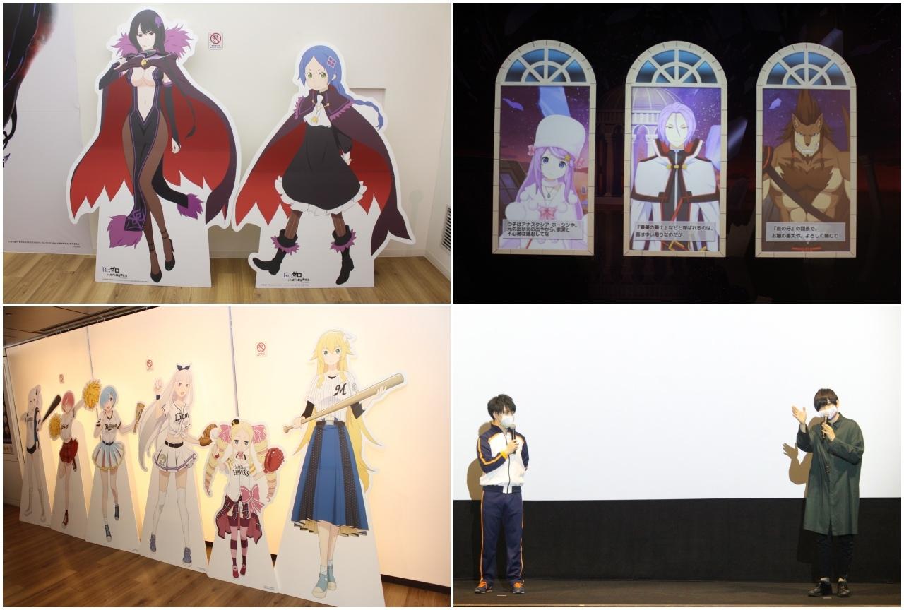 小林裕介&天﨑滉平が登壇『リゼロ』2期後半クール先行上映イベントレポート