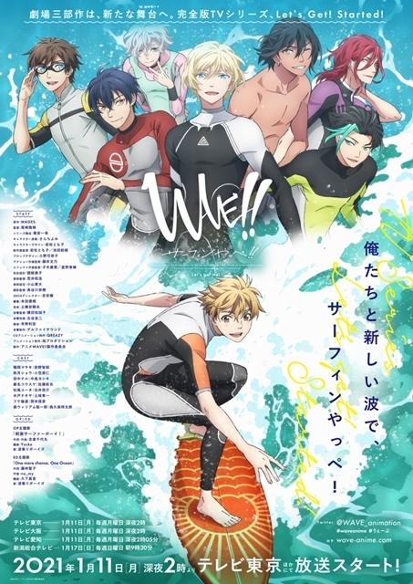 WAVE!!-1