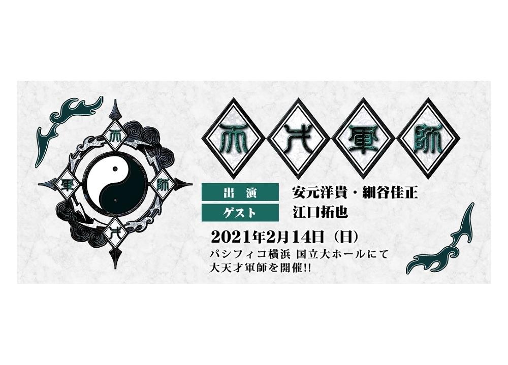 2/14にイベント『大天才軍師2020』の振替公演を開催!声優の安元洋貴・細谷佳正・江口拓也が出演