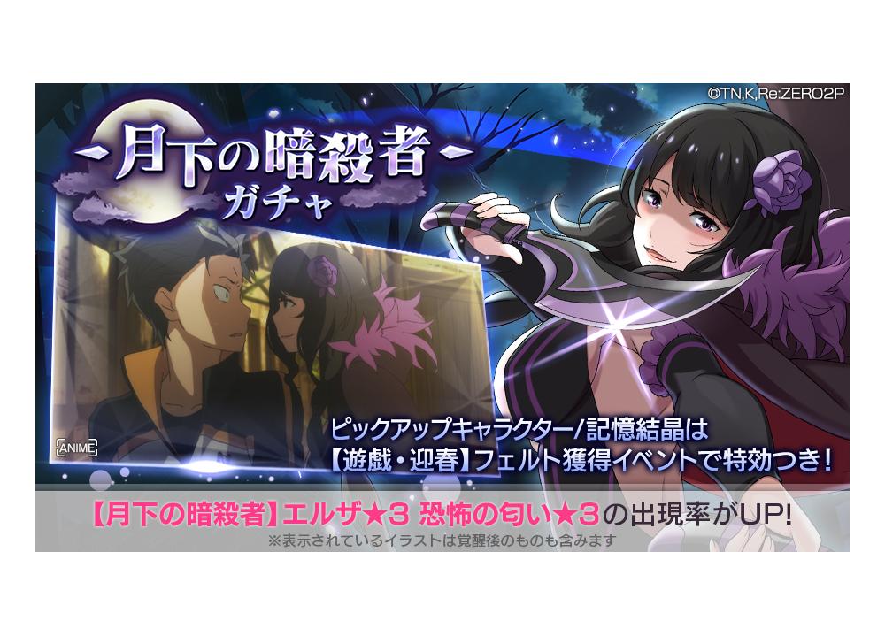 『リゼロス』「【月下の暗殺者】エルザ★3」新登場!イベント特効ガチャ開催