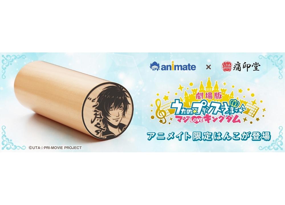 『劇場版 うた☆プリ』の痛印が、アニメイト通販・印鑑特設サイトに登場!