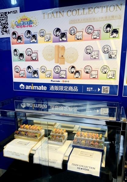 『劇場版 うたの☆プリンスさまっ♪マジLOVEキングダム』の痛印が、アニメイト通販・印鑑特設サイトに登場! 予約受付もスタート-5