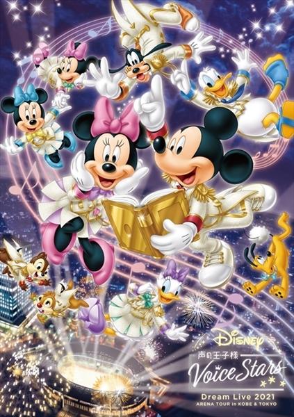 『Disney 声の王子様』最新作、声優の伊東健人さん・木村良平さんら13名の集合撮り下ろしビジュアル解禁! レコーディング風景を撮影した全曲試聴映像も公開