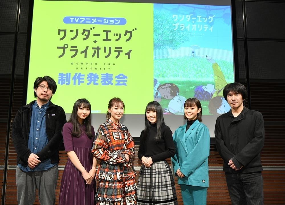 冬アニメ『ワンダーエッグ・プライオリティ』制作発表会レポート