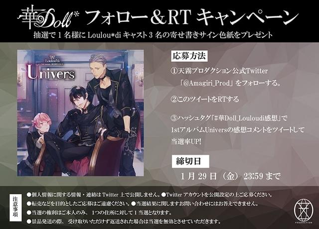 『華Doll*』Loulou*diの1stアルバム「Univers」より、声優・豊永利行さん&武内駿輔さん&山下大輝さんのオフィシャルインタビュー到着!