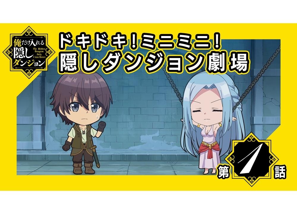冬アニメ『隠しダンジョン』ミニアニメが毎話放送後に配信決定!