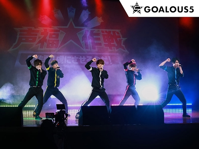 男性声優5人組グループ「GOALOUS5」がオンラインイベント「声福大作戦〜新作戦!虜にさせるのだ!〜」を実施! 生ライブや朗読劇を披露-1