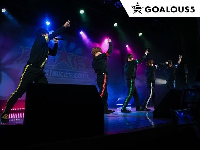 男性声優5人組グループ「GOALOUS5」がオンラインイベント「声福大作戦〜新作戦!虜にさせるのだ!〜」を実施! 生ライブや朗読劇を披露-13