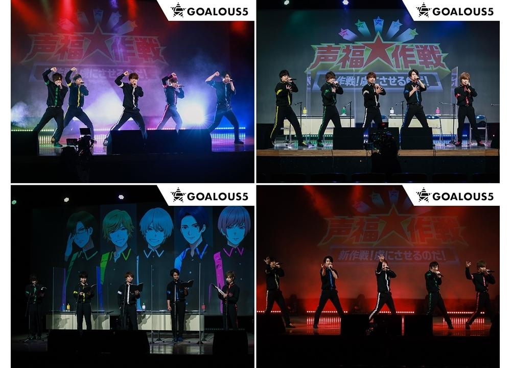 男性声優5人組グループ「GOALOUS5」オンラインイベの公式レポ到着