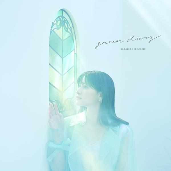 声優・歌手の中島愛さん、ニューアルバム「green diary」全曲クロスフェード公開! リード曲「GREEN DIARY」のMVも一部初公開-3