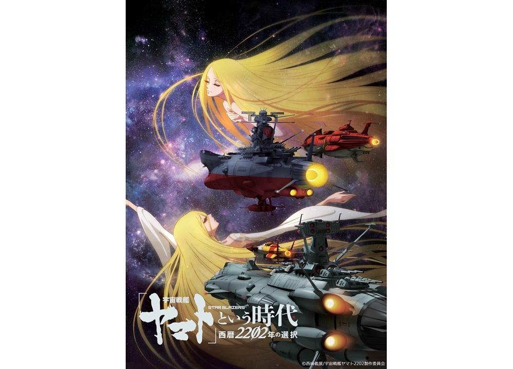 『「宇宙戦艦ヤマト」という時代 西暦2202年の選択』上映延期を発表