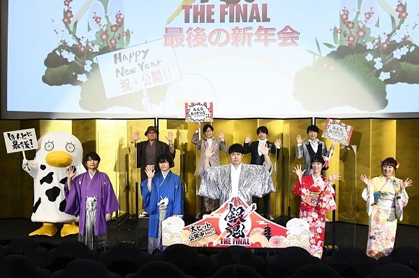 アニメ映画『銀魂 THE FINAL』声優の杉田智和らが登壇!舞台挨拶の公式レポ到着