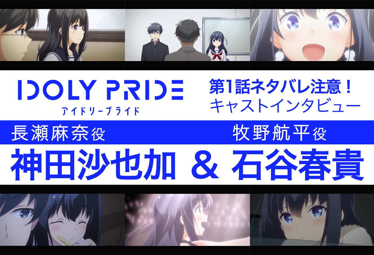 冬アニメ『IDOLY PRIDE』神田沙也加&石谷春貴インタビュー【第1話ネタバレあり】