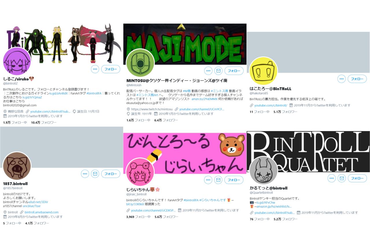ビン トロール 顔 【bintroll】メンバーの年齢や本名などwikiプロフィールを完全網羅!