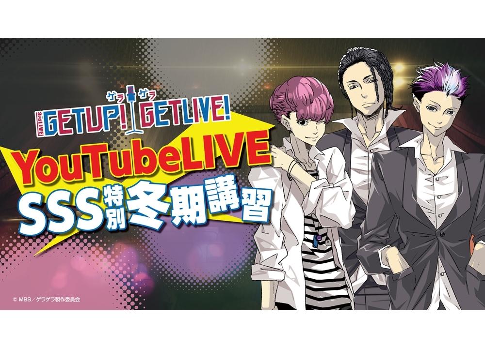 「GETUP! GETLIVE!」2/20に重大発表ありの生配信特番が放送決定!