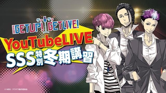 GET UP! GET LIVE!の画像-1