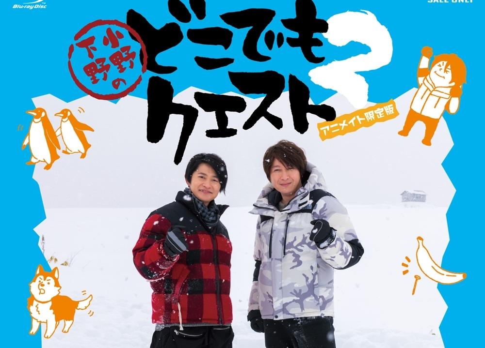 声優番組『小野下野のどこでもクエスト2』BD全4巻が発売決定!
