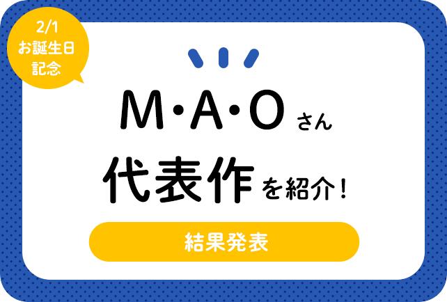 声優・M・A・Oさん、アニメキャラクター代表作まとめ(2021年版)