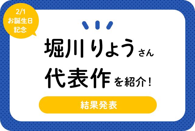 声優・堀川りょうさん、アニメキャラクター代表作まとめ