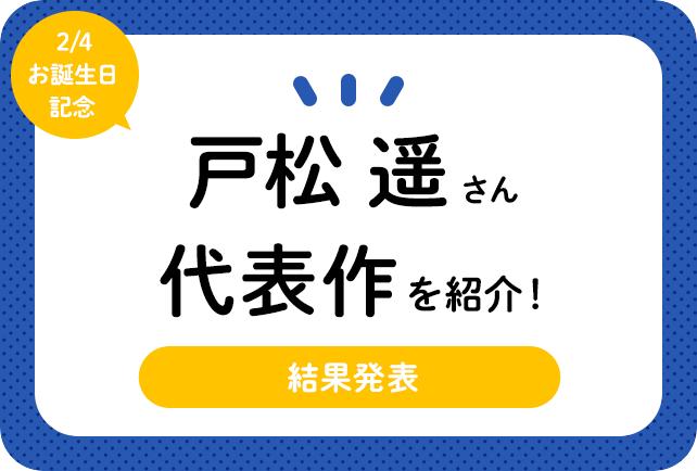 声優・戸松遥さん、アニメキャラクター代表作まとめ(2021年版)