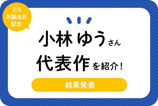 声優・小林ゆうさん、アニメキャラクター代表作まとめ(2021年版)