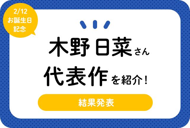 声優・木野日菜さん、アニメキャラクター代表作まとめ(2021年版)