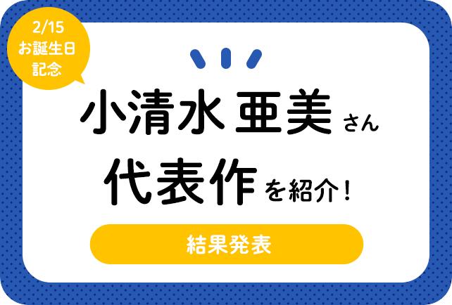 声優・小清水亜美さん、アニメキャラクター代表作まとめ(2021年版)