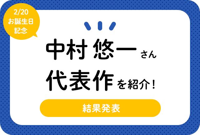 声優・中村悠一さん、アニメキャラクター代表作まとめ(2021年版)