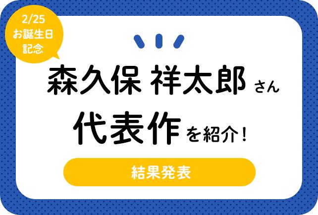 声優・森久保祥太郎さん、アニメキャラクター代表作まとめ(2021年版)