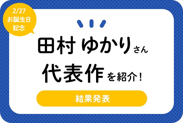 声優・田村ゆかりさん、アニメキャラクター代表作まとめ(2021年版)