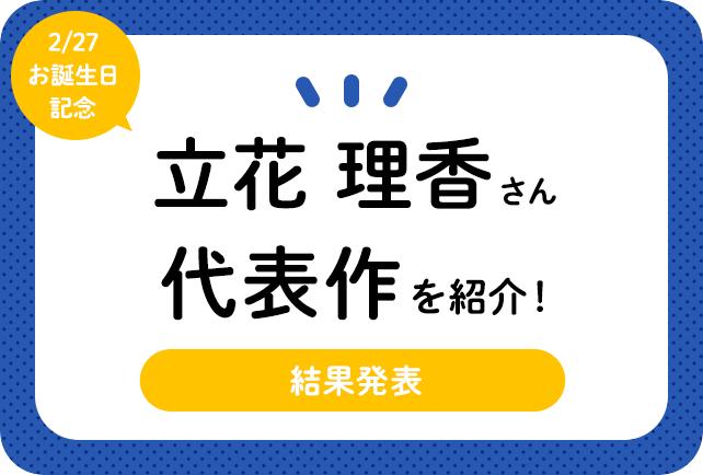 声優・立花理香さん、アニメキャラクター代表作まとめ(2021年版)