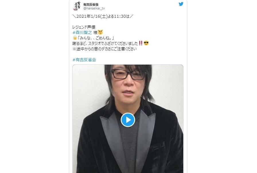 森川智之『有吉反省会』出演決定/1/16オンエア