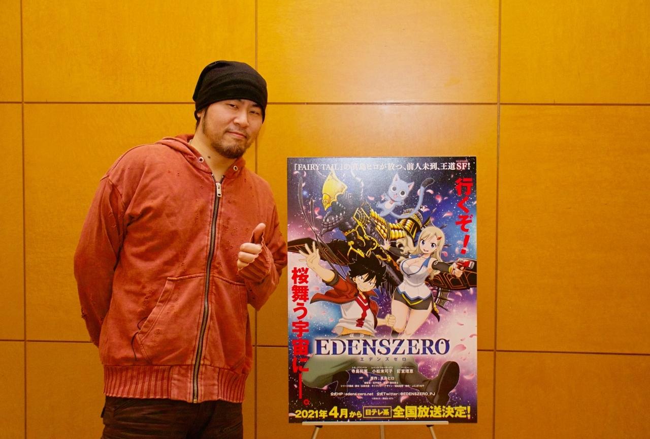 『EDENS ZERO』アニメ化記念 原作者・真島ヒロ先生インタビュー