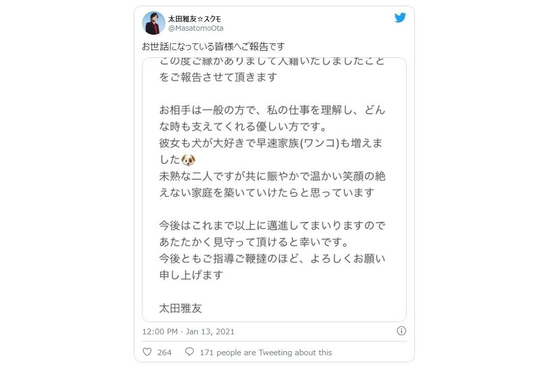 作曲家・音楽プロデューサー:太田雅友さんが入籍を発表