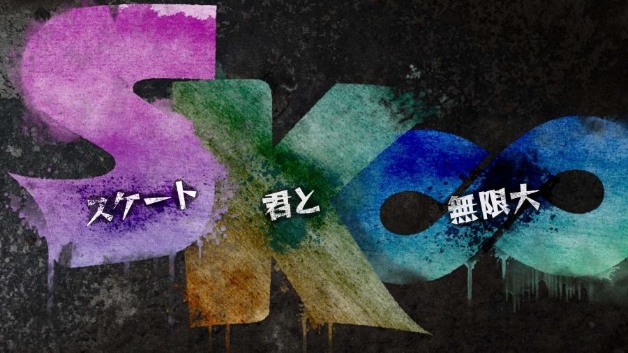 冬アニメ『SK∞ エスケーエイト』5つの見どころをご紹介! 青春×スケボーレースバトルをより楽しむためのポイント!