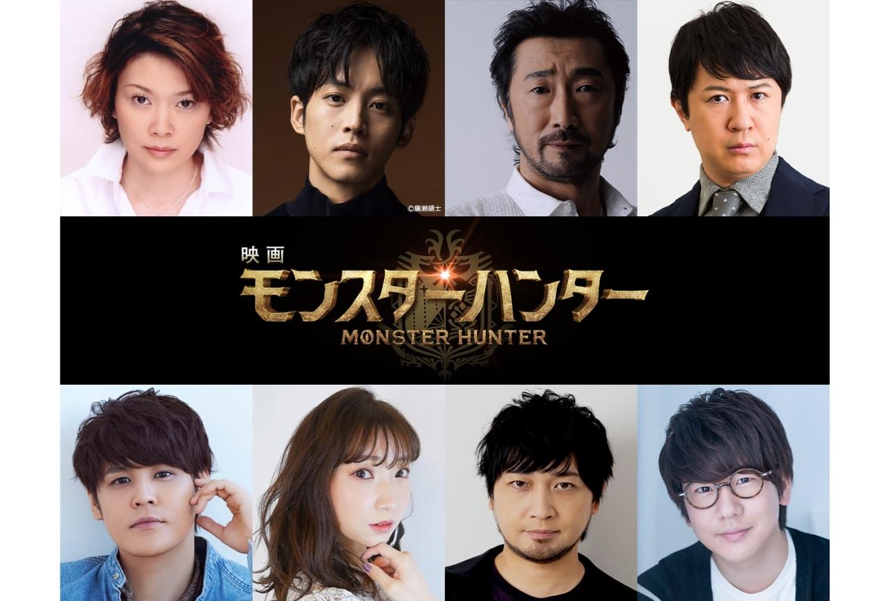 実写映画『モンハン』日本語吹き替え声優として松坂桃李、杉田智和ら出演