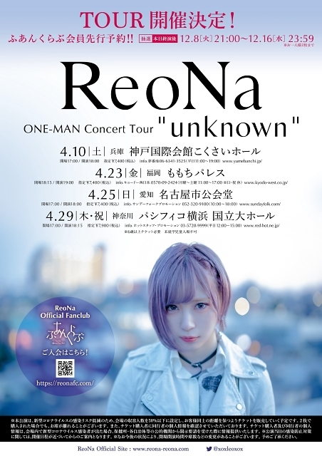 """デビューから2年半 ReoNaが""""UNDER-WORLD""""で『ソードアート・オンライン』シリーズとの歩みを""""一対一""""の特別な空間で届ける"""